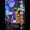 素敵な横浜ガイド: グルメ&観光スポット34選