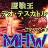 【MHW】歴戦王テオ討伐【クシャル】