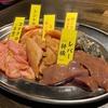 【オススメ5店】燕三条(新潟)にある焼肉が人気のお店