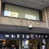 あんこが絶品!どら焼きのお店「うさぎや」~上野周辺~