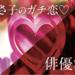 【小説】若手俳優のオタク全員「りさ子のガチ恋♡俳優沼」でふるえてほしい〜わたしたちは皆、りさ子を心に飼っている〜