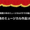 鑑賞歴25年のミュージカルオタクが選ぶ最高のミュージカル作品10選