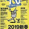 TVstation 2019年2号(2019年1月12日号) 目次
