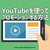 YouTubeで動画を活用したプロモーションの方法とそれぞれの特徴について