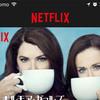 Netflixでダウンロード再生を利用する前に抑えておきたい5つのポイント