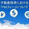 不動産投資における「プロパティマネジメントフィー(PMフィー)」について