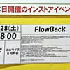 【FlowBack】3rdシングル「BOOYAH!」リリース記念イベント第一弾[タワーレコード新宿店編]