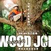 林業映画「WOOD JOB!〜神去なあなあ日常〜」チャラ男の成長物語。あらすじ、感想、ネタバレあり。