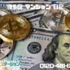 楽天銀行がすごい!?|福岡市 不動産 ブログ