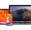 Appleが今年前半にUWBタグ「AirTag」、ワイヤレス充電マット、新型iPad ProやMacBook Pro/Airなどを発売:著名アナリスト