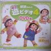 もはや恐怖動画!知育人形ぽぽちゃんのDVDが怖い・・・関連グッズの紹介も豊富な「遊ビデオ」