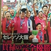 「サッカーダイジェスト セレッソ大阪優勝記念号」買いました 明日はブラジル戦