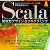 『Functional Programming in Scala』の翻訳本が出版されました