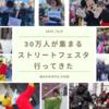 【ストリートフェスタ2019】楽しみ方や見どころを紹介したい~ストフェス体験感想~