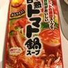 鍋の素~カゴメ甘熟トマト鍋~うちの子達が一番大好きな鍋スープ♪