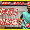 股関節痛 対策①!