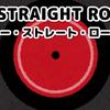 NO STRAIGHT ROADS ゲームプレイ #1 DJサブアトミック・スーパーノヴァ