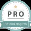 【2017年12月版】はてなブログをProにアップグレードする