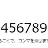 Pushで入れた数字のコンマを消してみた(array.join('')