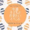 【2019年6月3日〜6月9日】子どもと一緒に行きたいイベント in 仙台