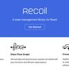 歴史的変遷から理解を深める。社内勉強会で「Recoil の良さ」について発表しました。