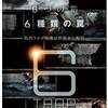 映画感想:「6TRAP 6トラップ」(50点/サスペンス)