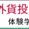 今週の割安株投資パフォーマンス~高配当株~(2018/3/31)