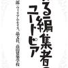 ある編集者のユートピア 小野二郎:ウィリアム・モリス、晶文社、高山建築学校