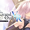 【Fate/Grand Order VR feat.マシュ・キリエライト】 最新まとめ情報!!