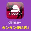 「ダンス上達アプリ」だけどイロイロ使えそう♪「STEEZ」のカンタン使い方