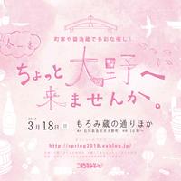 【2018年3月18日】金沢市大野町で開かれる「春一番!ちょっと大野に来ませんか」。お醤油の香りに包まれた港町で、春の限定グルメや多彩なワークショップを楽しもう!