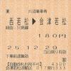 ICカード決済の西若松→会津若松間片道乗車券