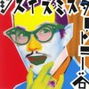 日本のマンボ ベスト3