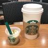 5/30発売♪加賀棒ほうじ茶フラペチーノはゼリーが涼しげ(スターバックス)