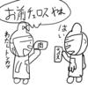 2月7日の収支発表!二人で料理なんだこれ!?編