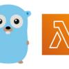 AWS LambdaでAWS利用費を毎朝Slackに通知する