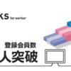 フルリモート求人特化型転職支援サイト『ReWorks(リワークス)』会員数1万人突破