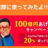 PayPay使ってみたら、とてもお得だった!!(動画付き)