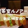 【新宿喫茶ランチ】サンドイッチお昼「喫茶室ルノアール ニュー靖国通り店」若い人で賑わう店内