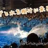 (●゚◇゚●)【水族館】アクアパーク品川のアクアリウムショーが幻想的で最高だった!