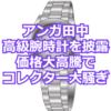 アンガ田中 高級腕時計を披露 価格大高騰にコレクター大騒ぎ