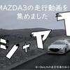 【MAZDA3】走ってるMAZDA3の動画を集めました