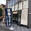 【うどん】久留米うどん 渋谷でごぼ天うどん