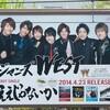 2014.04.23 祝✽ジャニーズWESTデビュー!!!!!!!