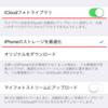月々130円でiPhoneの容量を50GB増やす方法。