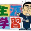 中央公民館 令和3年度『悠々学習会』参加者募集!