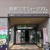 これで100円! コスパ最強の博物館~箱根ジオミュージアム~