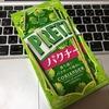 [ま]グリコ  プリッツ<パクチー>が思ったよりもパクチーで美味しい @kun_maa