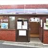 石川湯|東北沢|湯活レポート(銭湯編)vol405