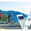「ビワイチ」するなら「ビワイチサイクリングナビ」をDLしてみよう